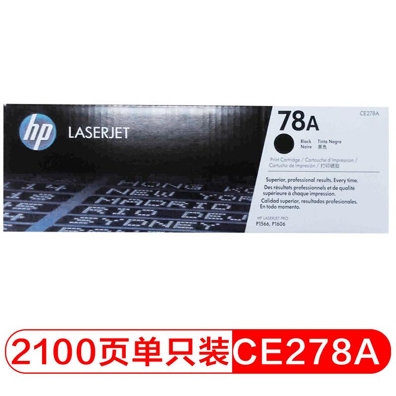惠普HP CE278A黑色硒鼓 78A硒鼓 适用P1566 P1606dn M1536 278A