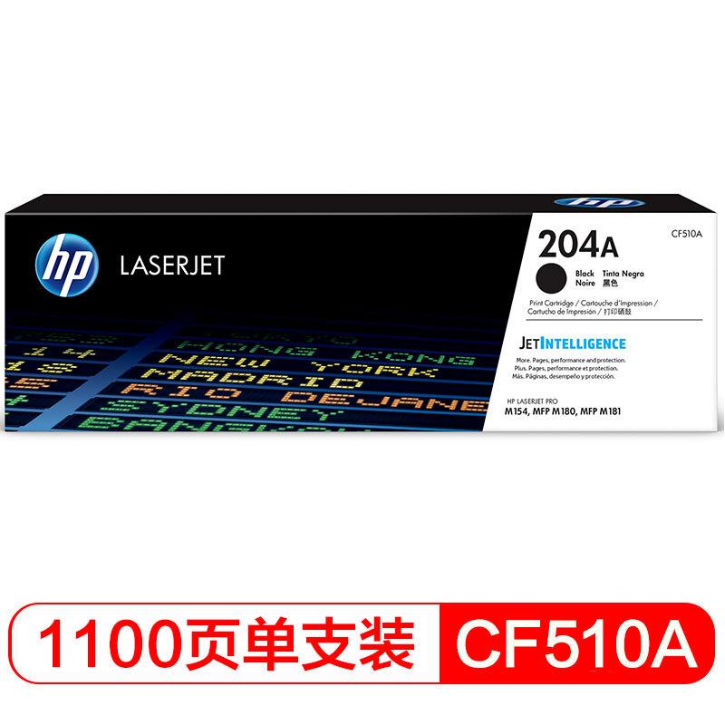 惠普(HP)CF510A 204A黑色硒鼓(适用于M154/M180/M181)
