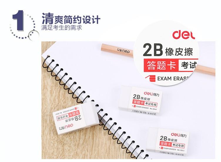 得力(deli)4B橡皮 炫彩橡皮 考试橡皮 学生橡皮 美术橡皮 学生文具 3043【45块】