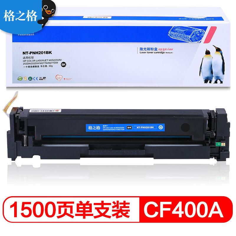 格之格 CF400A硒鼓黑色适用惠普m277dw 硒鼓M252 252N 252DN 252DW M277n打印机201a硒鼓 m277dw