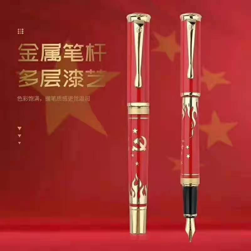 不忘初心 1921纪念笔钢笔套装 专属定制 钢笔套装