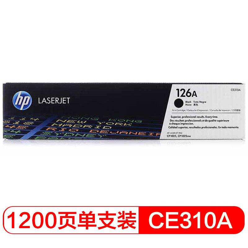 惠普(HP)适配LaserJet CP1025 黑色硒鼓CE310A 126A(适用于M175a/M175nw/M275)