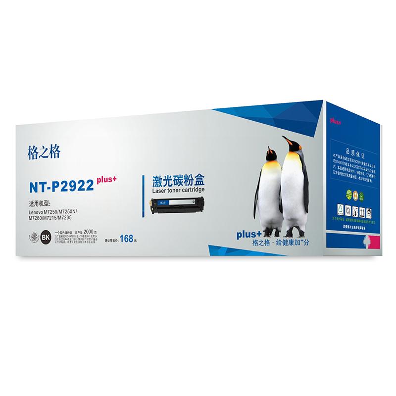 NT-P2922plus+硒鼓