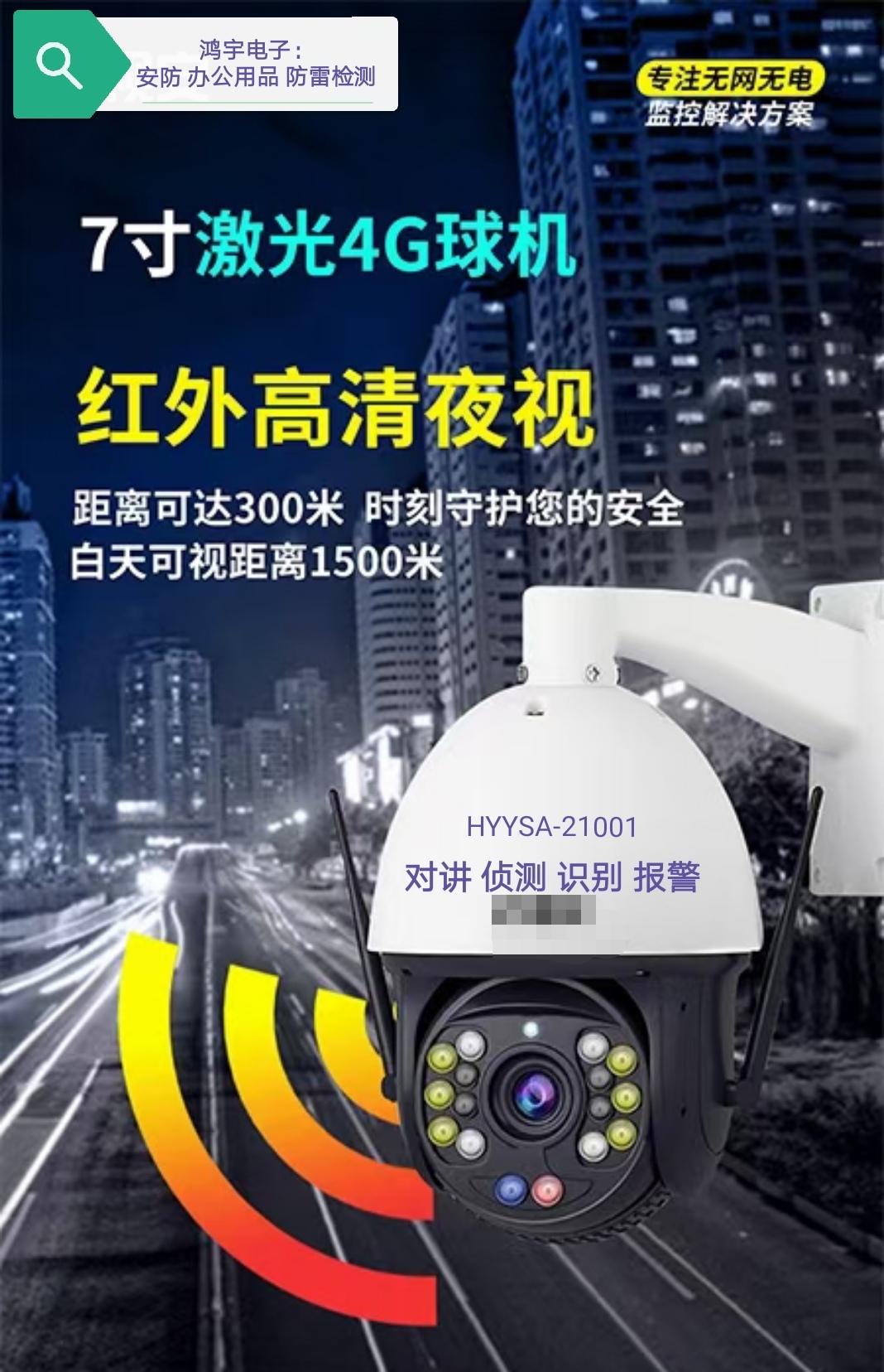 鸿宇电子7寸激光4G球机HYYSA-21001